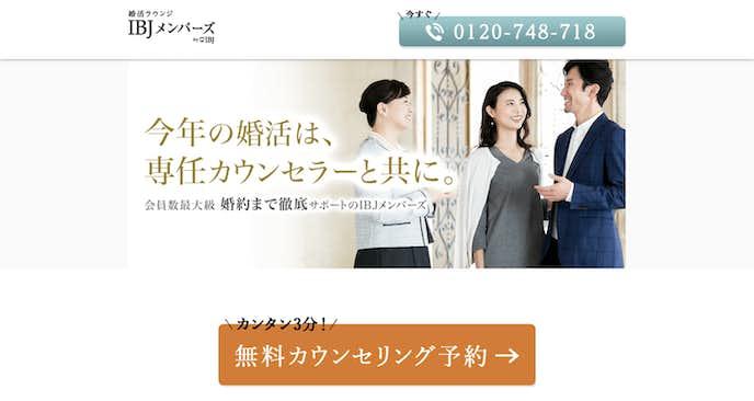 東京のおすすめ結婚相談所はIBJメンバーズ