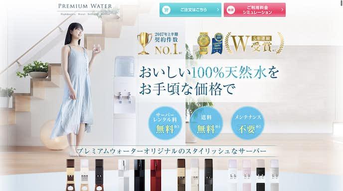 秋田でおすすめのウォーターサーバーはプレミアムウォーター