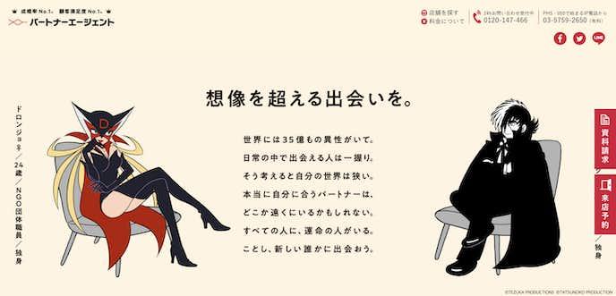 大阪府のおすすめ結婚相談所はパートナーエージェント