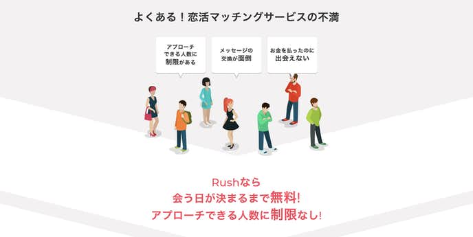 名古屋で出会いを探すならrushの利用が最適