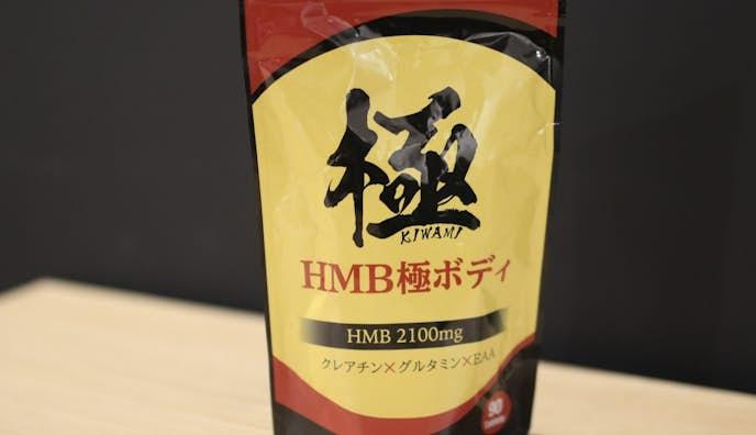 おすすめの筋トレグッズのHMBサプリ