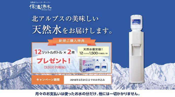 栃木でおすすめのウォーターサーバーは信濃湧水