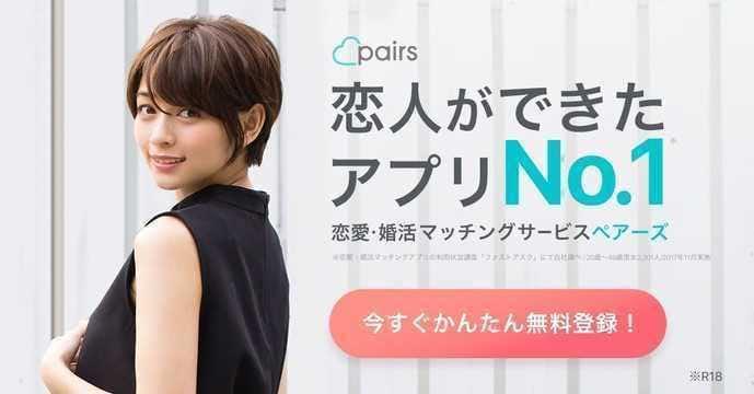 新宿の出会い探しにアプリを使うならペアーズがおすすめ