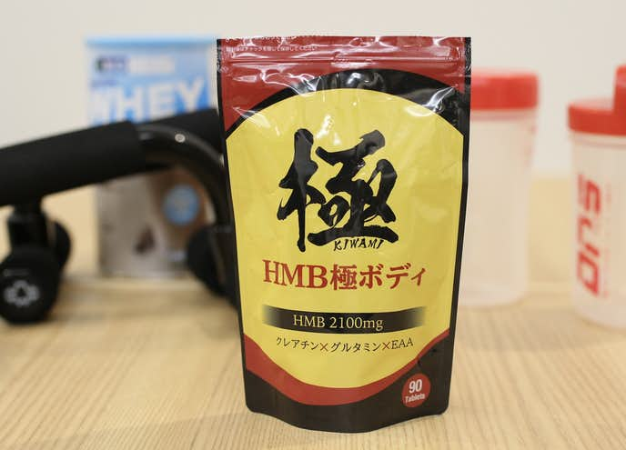 HMBサプリで筋トレ効果をアップ