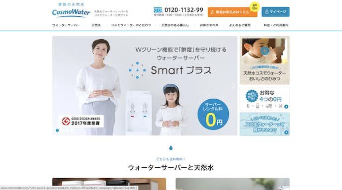 東京でおすすめのウォーターサーバーはコスモウォーター