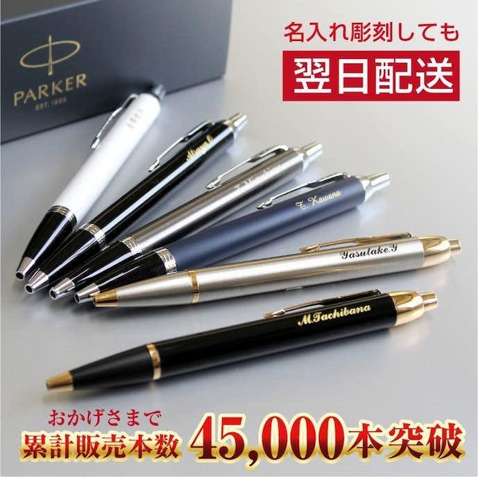 男性のプレゼントにパーカーの名入れボールペン