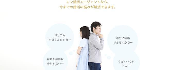 長野県でおすすめの結婚相談所はエン婚活エージェント