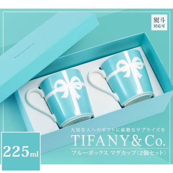 ペアグッズのプレゼントにティファニーのペアマグカップ