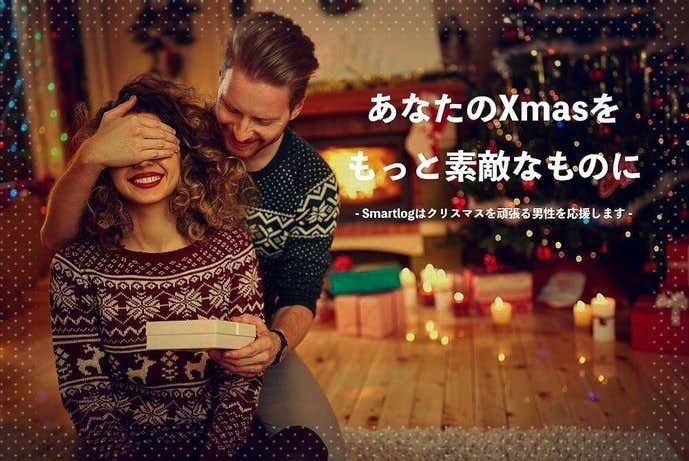彼女がもらっ嬉しいクリスマスプレゼント