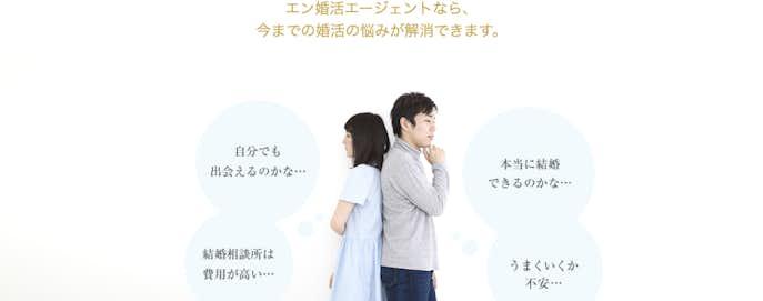 函館で本気の出会いを探すならエン婚活エージェント