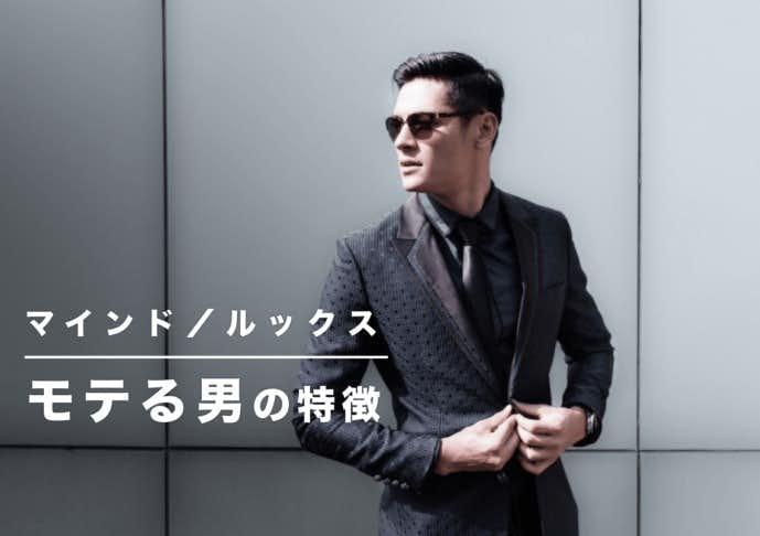 モテる男の条件.jpg