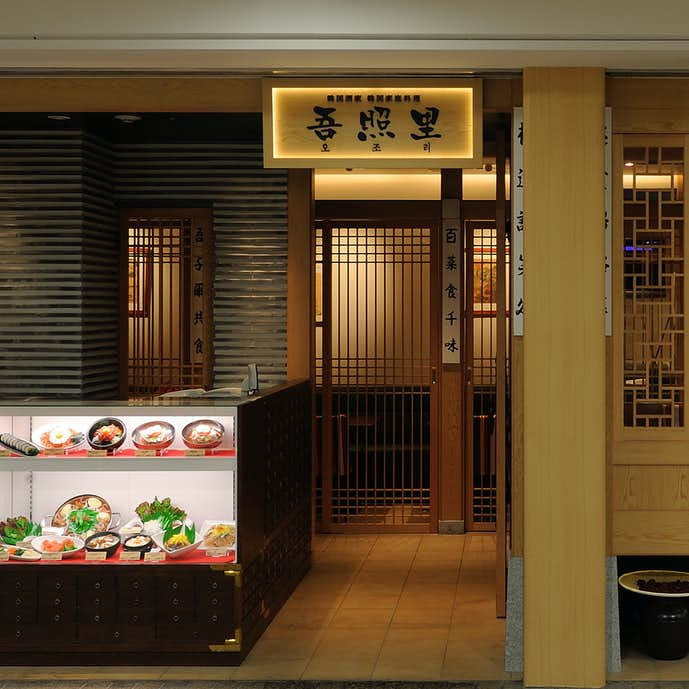 横浜駅でおすすめのモーニングは吾照里 横浜駅東口ポルタ店