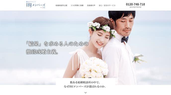 名古屋のおすすめ結婚相談所はIBJメンバーズ
