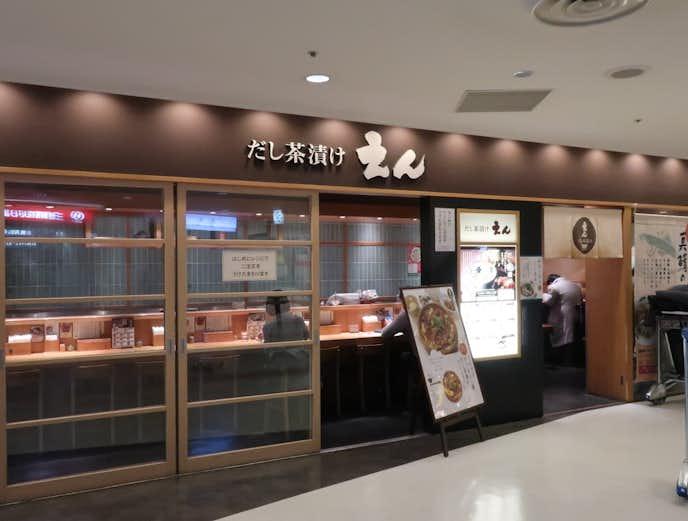 成田空港でおすすめのモーニングはだし茶漬けえん 成田空港店