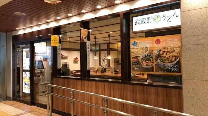 立川のおすすめモーニングは武蔵野うどん こぶし ecute立川店