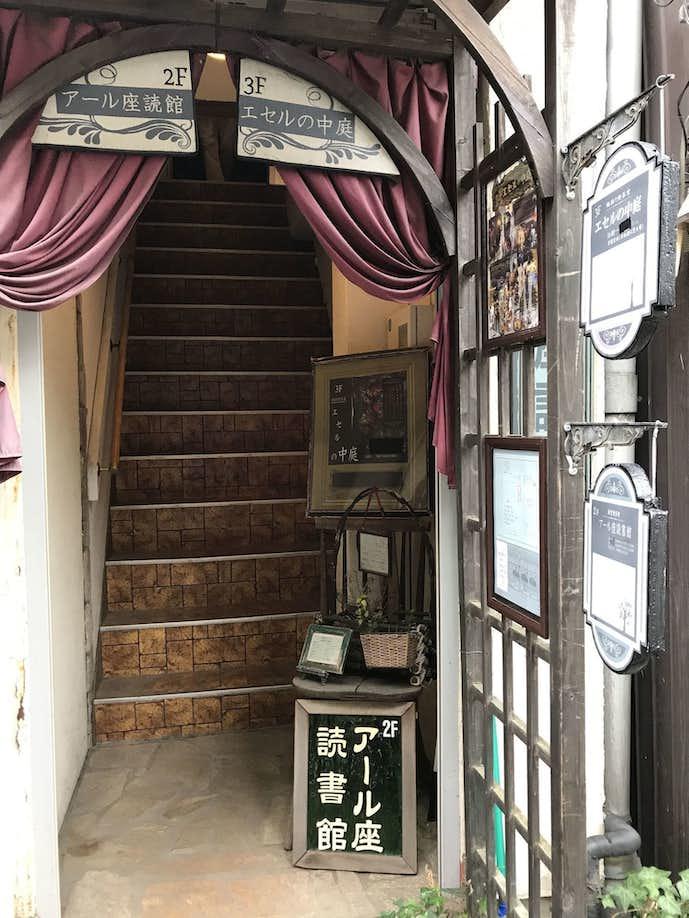 高円寺のアール座読書館