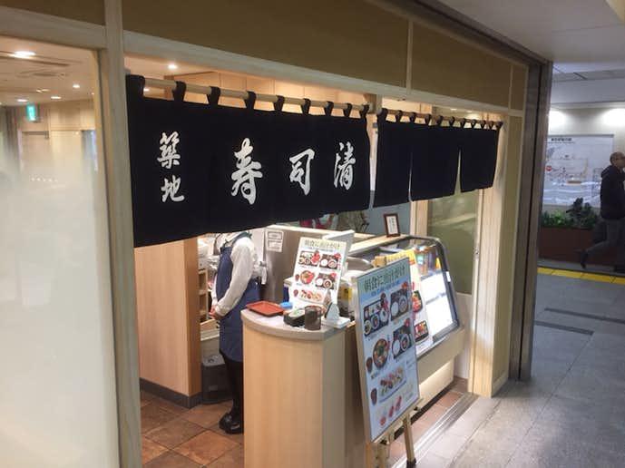 東京駅でおすすめのモーニングは築地 寿司清