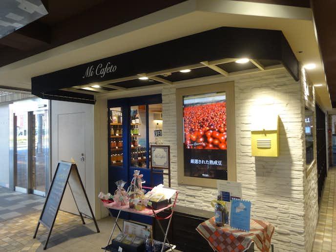 吉祥寺でおすすめのモーニングはミカフェート アトレ吉祥寺店