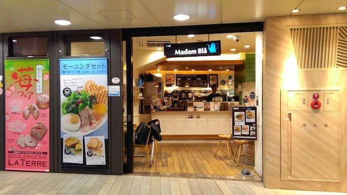 東京駅でおすすめのモーニングはマダム ブロ 東京駅京葉ストリート店