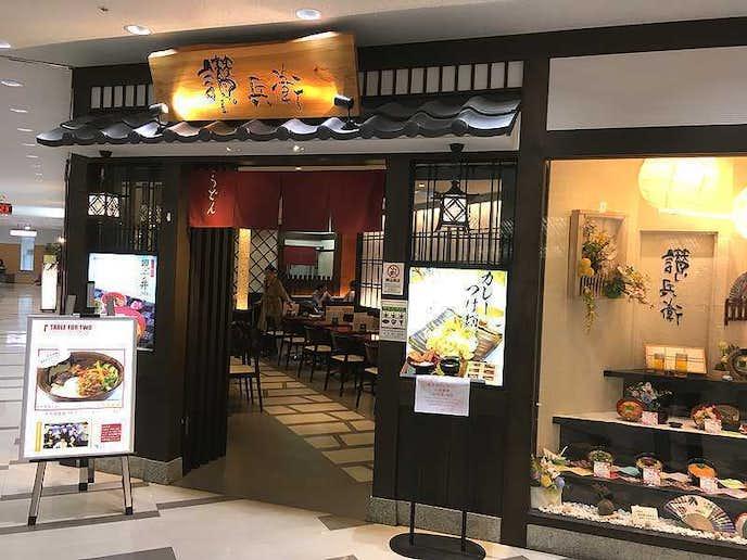 成田空港でおすすめのモーニングは讃兵衛 成田国際空港店
