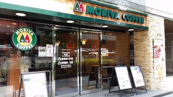 渋谷でおすすめのモーニングはモリバコーヒー