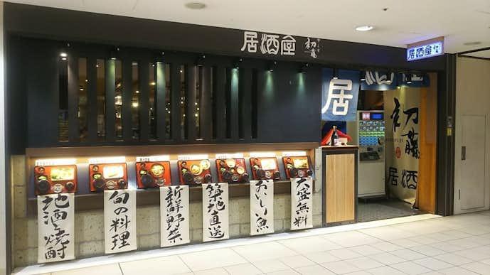 東京駅でおすすめのモーニングはやえす初藤