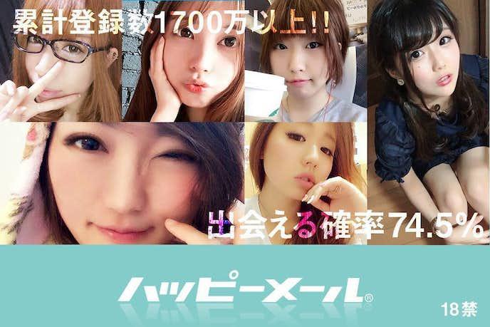 HappyMail_ハッピメール.jpg