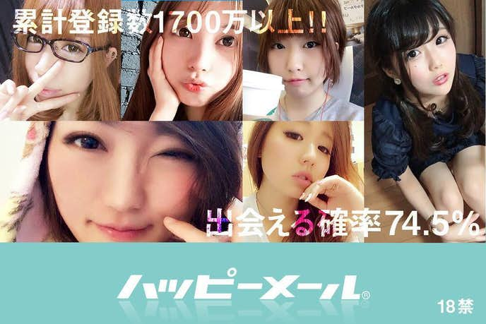HappyMail_ハッピーメール