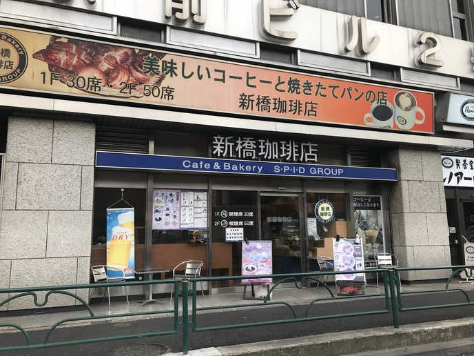 新橋珈琲店の外観