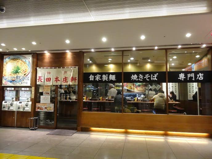 立川でおすすめのモーニングは長田本庄軒 T-tee ecute 立川店