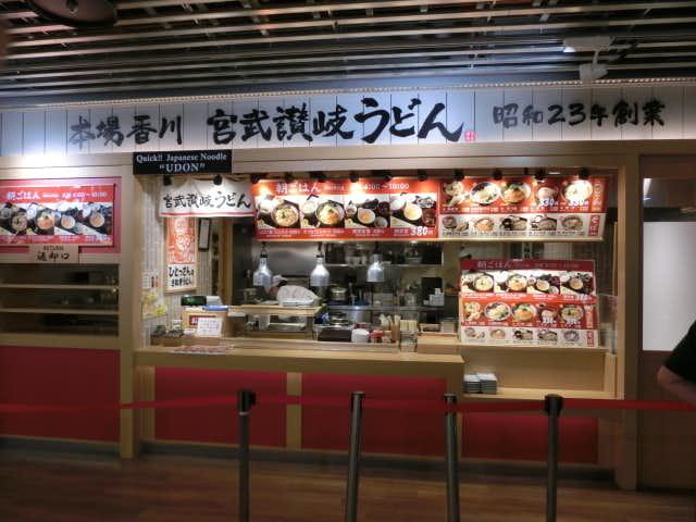 成田空港でおすすめのモーニングは宮武讃岐うどん 成田空港第3ターミナル店