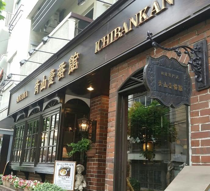 渋谷でおすすめのモーニングは青山壹番館 渋谷店