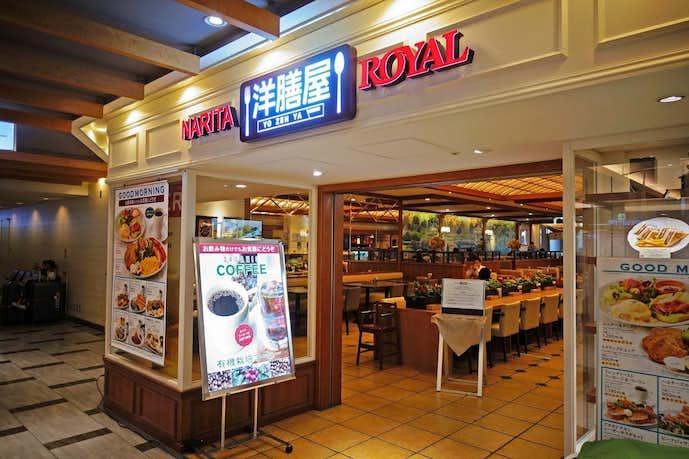 成田空港でおすすめのモーニングはNARITA洋膳屋ROYAL 成田空港店
