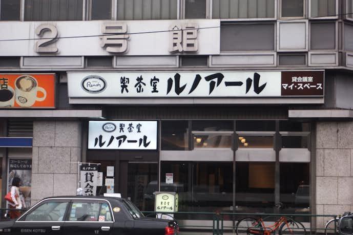 新橋でおすすめのモーニングは喫茶室 ルノアール 新橋汐留口駅前店