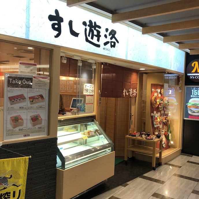成田空港でおすすめのモーニングは京樽 すし遊洛 成田空港第1ターミナル店