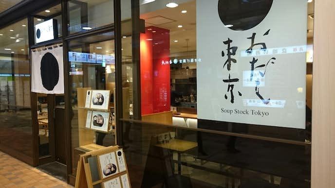 品川でおすすめのモーニングはおだし東京 エキュート品川サウス店