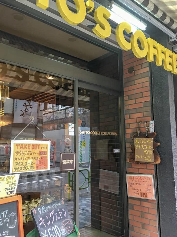 日本橋のおすすめカフェで斉藤コーヒー店.jpg