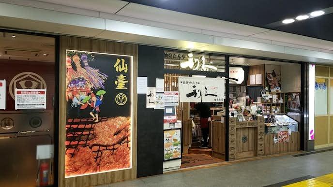 東京駅でおすすめのモーニングは仙臺たんや 利久