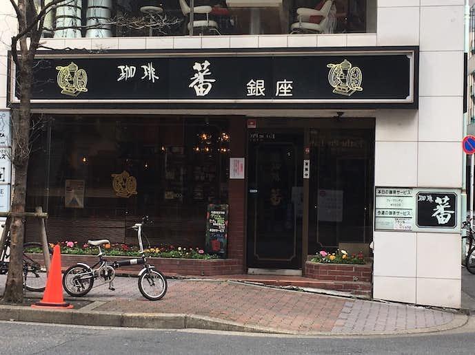 銀座でおすすめのモーニングは珈琲 蕃 銀座三丁目店
