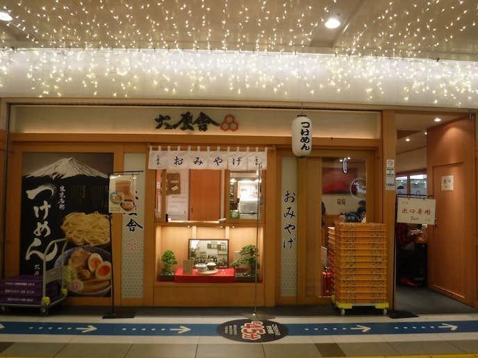 東京駅でおすすめのモーニングは六厘舎