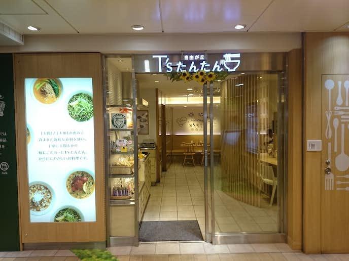 東京駅でおすすめのモーニングはT's たんたん 東京駅京葉ストリート店