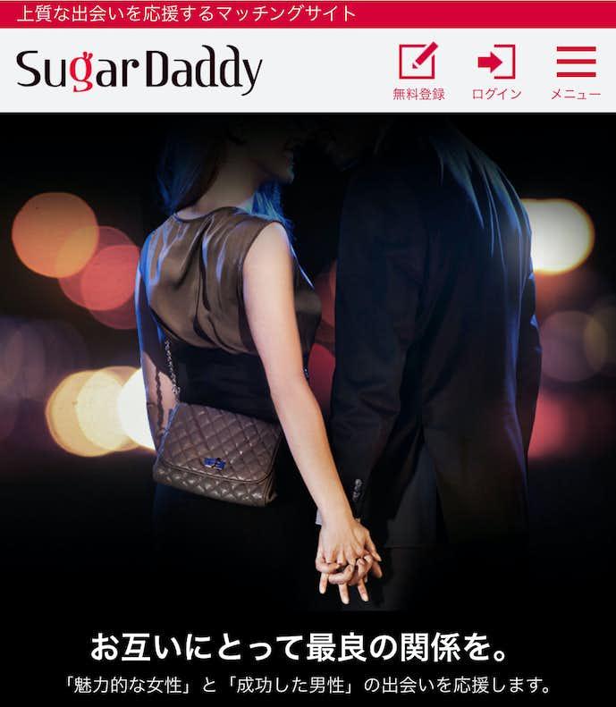 SugarDaay(シュガーダディ)