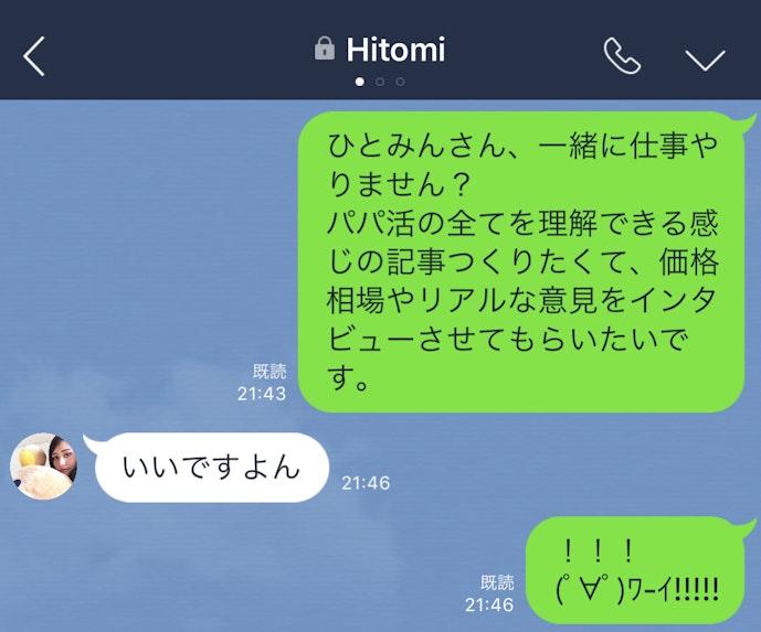 パパ活インタビュー.jpg