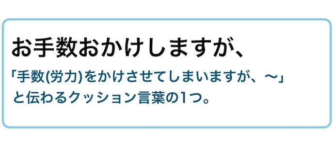 """お手数ですが""""の意味/使い方。言い換え類語&英語文 ビジネス敬語 ..."""