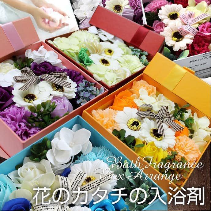 女友達への誕生日プレゼントは花の形の入浴剤