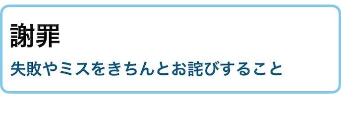 """陳謝""""の意味/使い方。言い換えできる類語&例文付き ビジネス敬語 ..."""