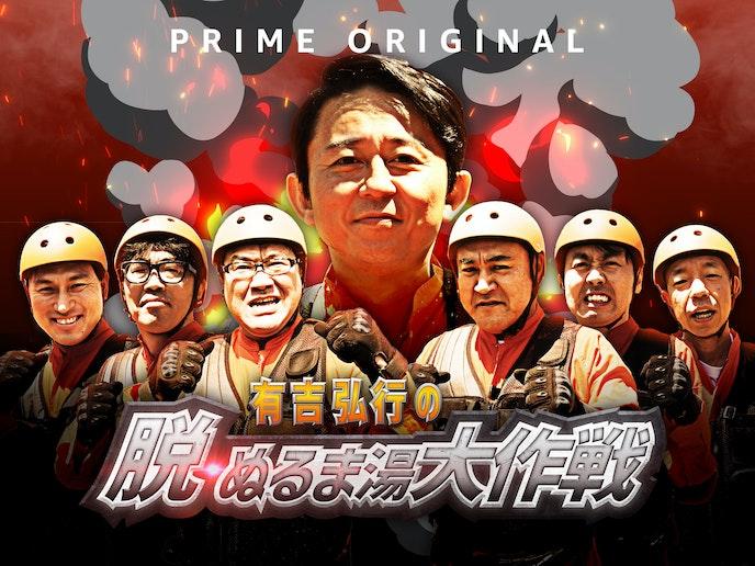 有吉弘行の脱ぬるま湯大作戦.jpg