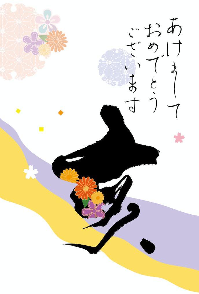 2019年のおしゃれ年賀状
