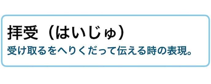 「ご査収くださいませ」の返事で使われる「拝受」の意味と読み方