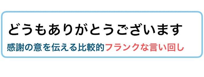 いつも ありがとう ござい ます 英語